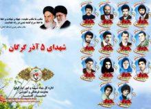 یاد و خاطره شهدای پنجم آذر، قیام مردم گرگان گرامی باد