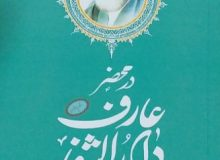 علت اصلی پیروزی حضرت آیت الله خامنه ای در بیان عالم عارف سالک، مرحوم *شیخ جعفر توسلی تبریزی* در کتاب ((در محضر عارف دارالشفا))