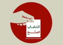 ۱۰ شاخصه انتخابِ اصلح در کلام امیرالمؤمنین علی علیهالسلام: