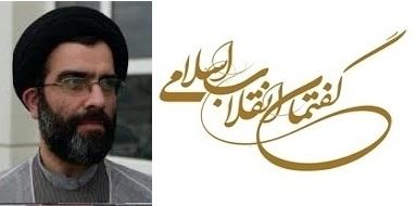 بیانیهی حجت الاسلام والمسلمین سید محسن طاهری مسئول مدرسه علمیه امام صادق (ع)گرگان