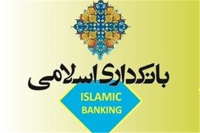 حوزه های فقاهتی و عرصه های کارشناسی بانکداری اسلامی