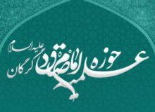 ابوالحسن علی جرجانی