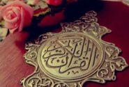 تدبر در قرآن مجید