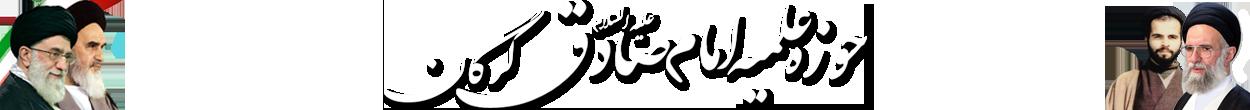 مدرسه علمیه امام صادق (ع) گرگان