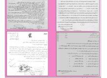 ترور مسئول اطلاعات سپاه گرگان