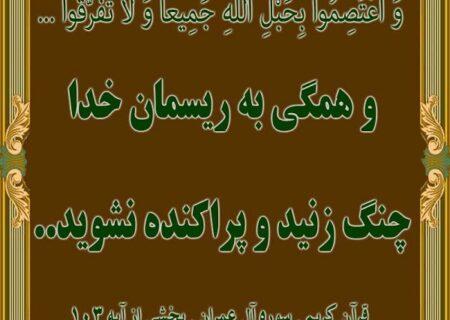 اهمیت وحدت اسلامی از دیدگاه قرآن و حدیث