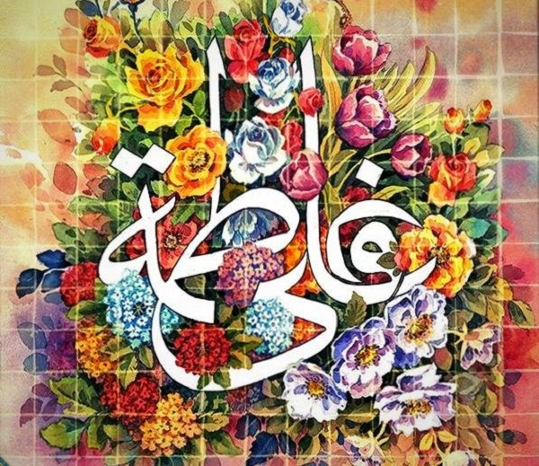 فاطمه زهرا(سلام الله علیها) الگوی سامان دهی، تشکّل و رشد اعتقادی و اخلاقی خانواده