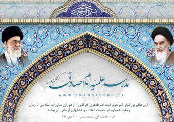 فعالیتهای مهم مدرسه علمیه امام صادق(ع) گرگان علاوه بر تربیت طلاب