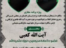 ویژه برنامه مجازی سالگرد ارتحال #حبیب_انقلاب و اولین سالگرد شهادت سردار دلها