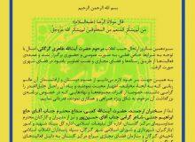 تشکر بیت مرحوم آیت الله طاهری از ارادتمندان و عوامل برگزاری سیزدهمین سالگرد حبیب انقلاب