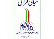 کتاب مبانی قرآنی گام دوم انقلاب اسلامی ( بیانیه گام دوم انقلاب اسلامی مقام معظم رهبری)