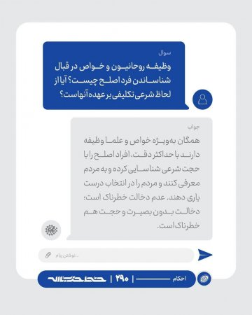 وظیفه خواص در معرفی نامزد اصلح به مردم