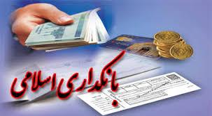 عقود بانکی با بهره گیری از دیدگاه های فقهی امام خمینی(ره) و قانون اساسی