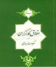 شاخص ترین صفات کارگزاران در حکومت اسلامی