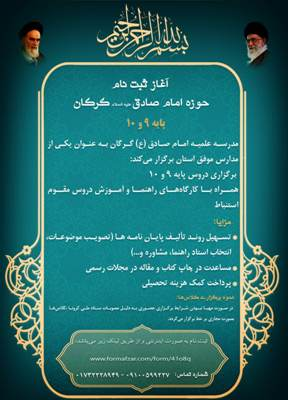 آغاز ثبت نام حوزه علمیه امام صادق علیه السلام گرگان