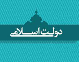 تكليف دولتمردان در دولت اسلامي
