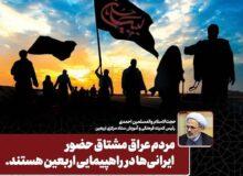 ایران؛ آماده حضور در مراسم اربعین