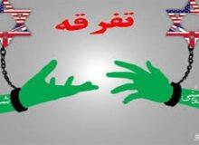 «وحدت» باطلالسحر استراتژی «تفرقه بنداز و حکومت کن»